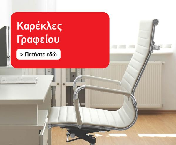 office chairs gre