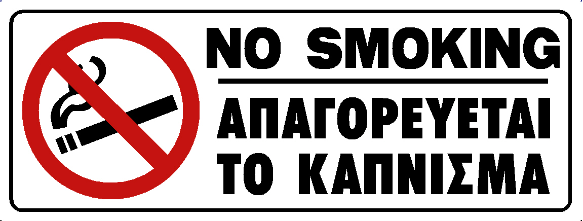 NO SMOKING (EN/GR)