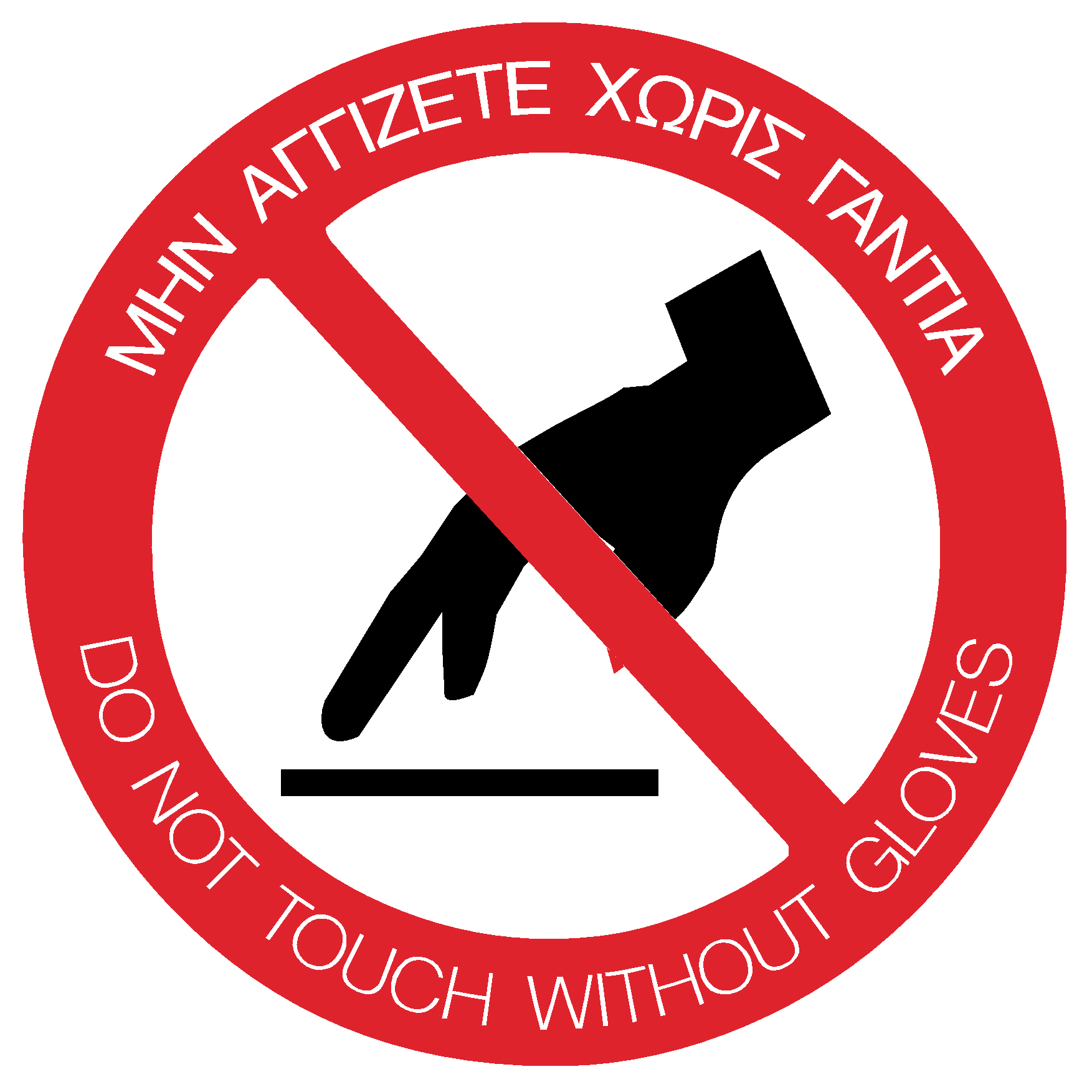 DO NOT TOUCH (SET OF 2PC) SIGN